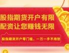 深圳股指期货配资哪家平台