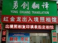 勇创翻译公司 专业翻译15年 承接各语种翻译