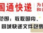 信阳国通快递总部代理转让/股份转让/合伙加盟/乡镇代理