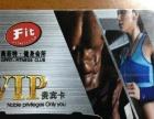 温泉文化广场3楼奥菲特健身两年卡(还有1年半)