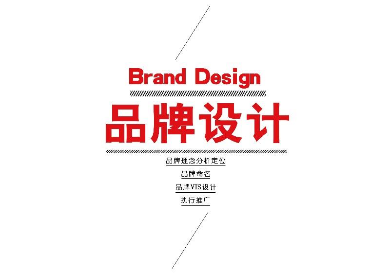 衡水品牌形象设计 VI设计 LOGO设计