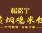 无锡杨铭宇黄焖鸡米饭加盟开店务必遵循的六个步骤