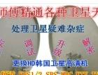 延吉中韩卫星安装 调试 修理 升级