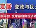 银河移民 香港投资移民 32项免费后续服务