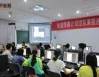 镇江西府教育商务电脑班