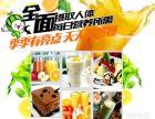 北京快乐柠檬加盟 杭州快乐柠檬加盟费多少