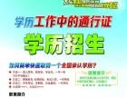2016年山东省泰安成人高考考试时间地点内容报名地