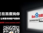 百度推广/网站建设/微博,微信营销