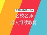 宁夏网络教育 函授 成人高考,可查 国家承认