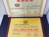 遼源企業榮譽證書