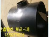 大型对焊三通实体厂家 无缝三通批发零售 燃气三通供应
