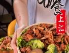 食上汇烤肉拌饭 脆皮鸡米饭加盟 外卖销量**