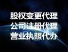 东城区企业公司注销代办公司营业执照审批税务变更地址解异常