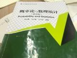 大學數學各科遠程直播輔導