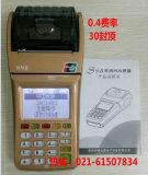 移动POS机办理、0.4费率个人POS机申请办理、POS机招商