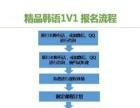 零基础韩语速成、考级辅导