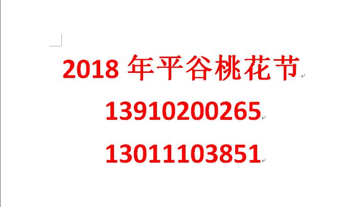2018年平谷桃花节一日游 二日游参考!平谷桃花节时间