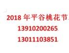 2018平谷桃花节一日游精品赏花线路推荐 平谷桃花节二日游