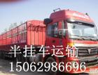 连云港新安新集灌河开发区金属加工园物流配货运输货运零担整车