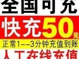 全国移动充值50元面值 中国移动手机话费