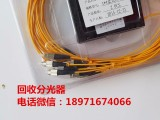 回收光纤分路器,回收快速连接器,回收尾纤,回收光衰