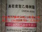 供注塑级HDPE DMDA-8007独子山石化浙江苏州上海杭州直供