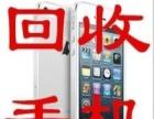 高价上门回收手机三星 苹果 vivo各种智能手机