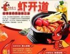虾得乐烧汁虾米饭加盟费多少钱