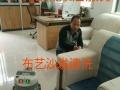 济宁市区上门清洗布艺沙发地毯