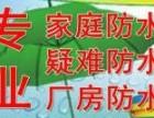 沈阳防水材料 沈阳防水卷材销售 沈阳防水价格