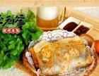 李元爸甏肉加盟 中餐 投资金额 1-5万元