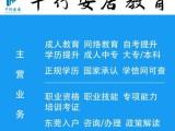 广东千行安居教育咨询++东莞学历提升