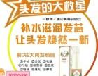 聚尚美品透明质酸洗发乳和一秒柔是一样的吗?怎么代理