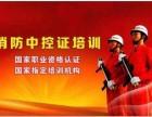 专业的建构筑消防员培训
