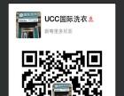 美国UCC国际洗衣,