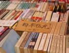 上海文学书籍回收 收购整套小说书籍