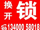 换锁修锁 南京各区上门开锁换锁修锁服务
