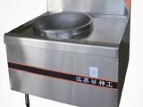 制造  节能大锅灶  燃气节能灶  低碳节能灶  安全实用  餐
