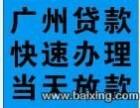 广州贷款广州利息较低 下款快 安全可靠 咨询免费