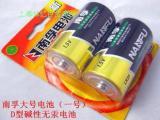 精品推荐南孚电池大号碱性电池 南孚1号电池  LR20