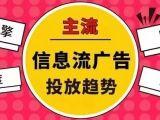 广州线上全媒体抖音朋友圈广告投放招商加盟