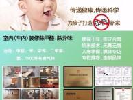 全国直营上门(杭州)甲醛检测治理品牌 绿色家缘 室内除甲醛