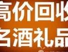 杭州回收烟酒-杭州烟酒回收-杭州茅台回收-杭州洋酒回收 金鹰