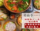 全国名小吃加盟 马瓢黄牛肉火锅无需经验轻松开店 全程扶持开店