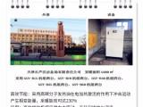 天津节能采暖热水设备给燃煤改造用户一本明白账