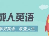 上海商务英语培训多少钱 杨浦商务英语口语培训