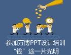 深圳商务PPT设计技巧培训(1天)