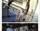 江北区 工程开荒,外墙和地毯清洗、公司保洁钟点工