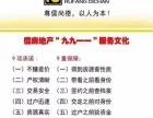 【儒房地产】加盟官网/加盟费用/项目详情