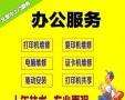 东芝 夏普 佳能复印机专业维修保养 快速上门服务!